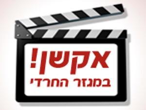 הקרן לקולנוע וטלויזיה מחפשת יוצרים מהמגזר החרדי