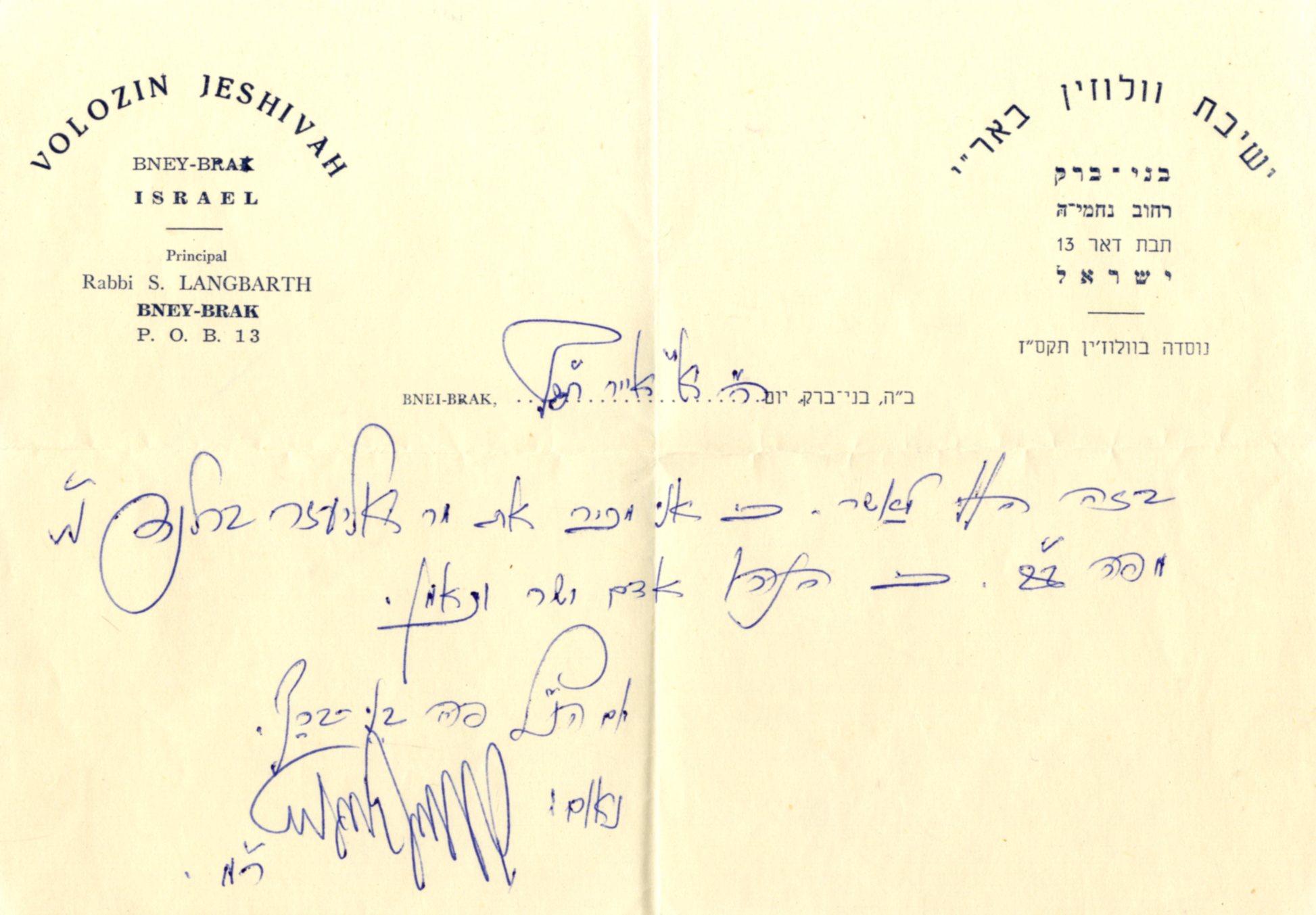 היום: מכתבי הרב ברלנד למכירה פומבית
