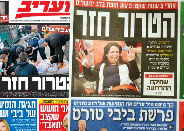 פרופיל של שנאה • כך נראים העיתונים הבוקר