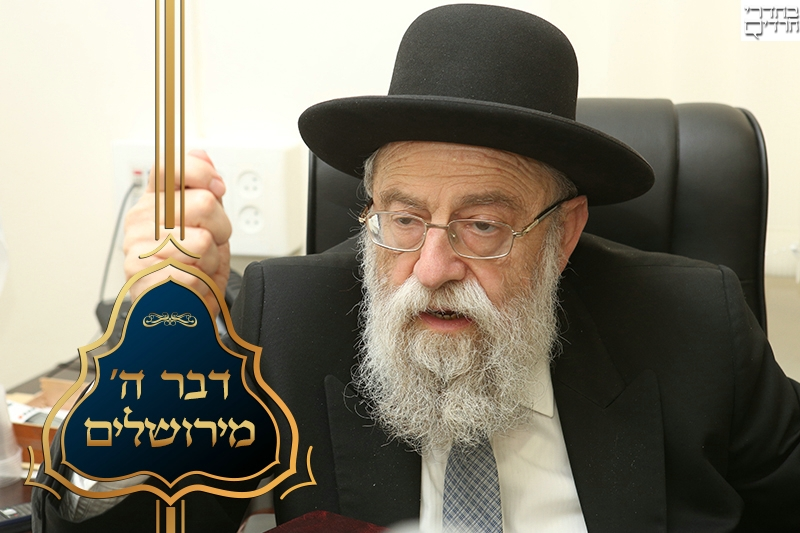 לקראת חנוכה: דבר תורה מרבה של ירושלים