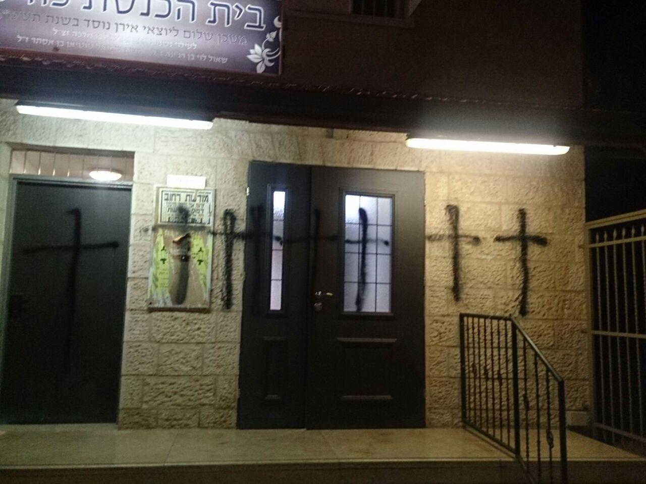 Yerushalayim: Crosses on a Shul