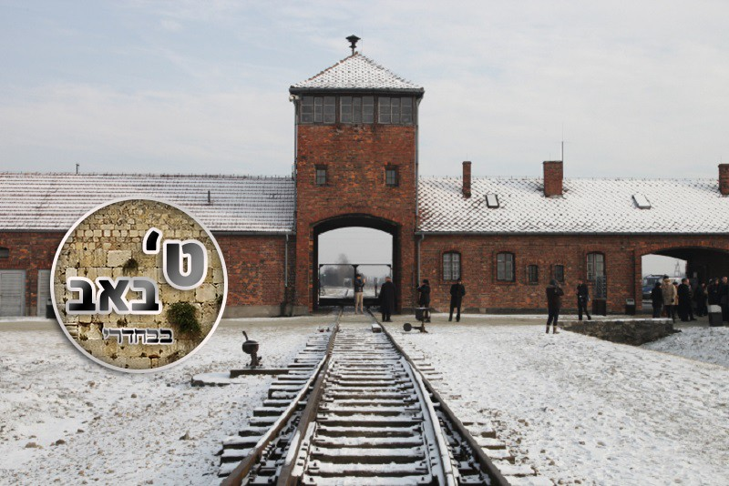 Eicha Against the background of the Holocaust