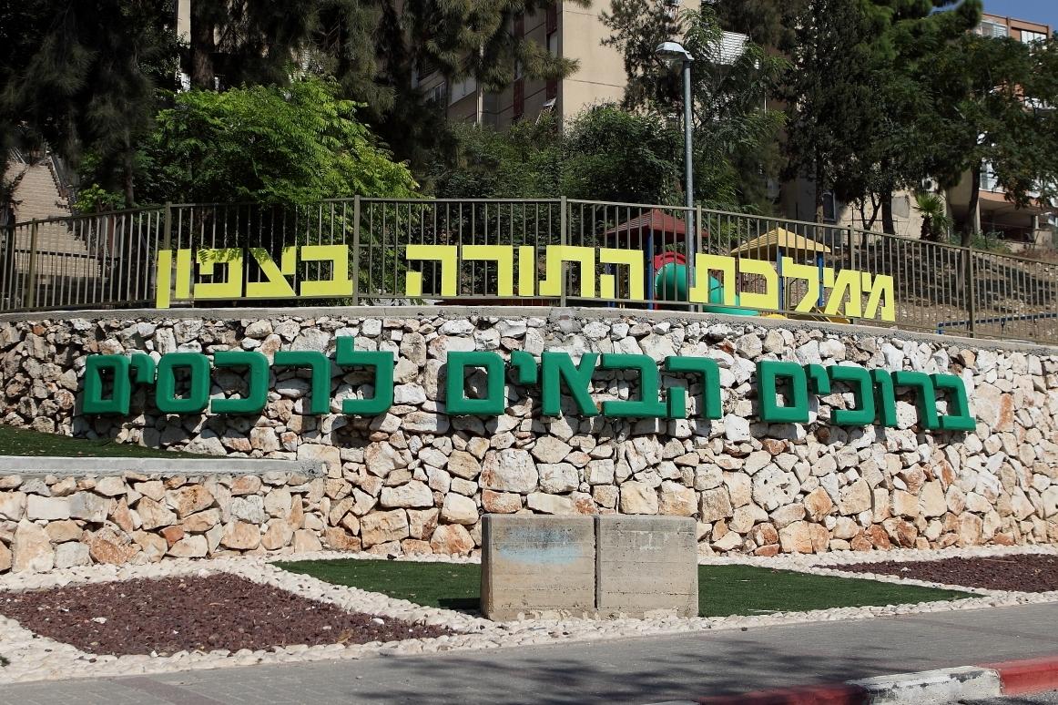 Sfardi girls are not welcome to schools in Rechasim
