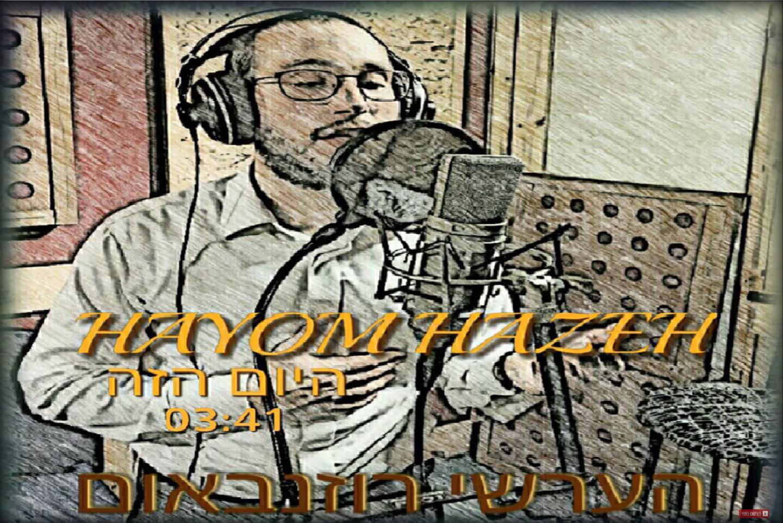 "Hershey Rosenbaum ""Hayom Haze"", dance!"