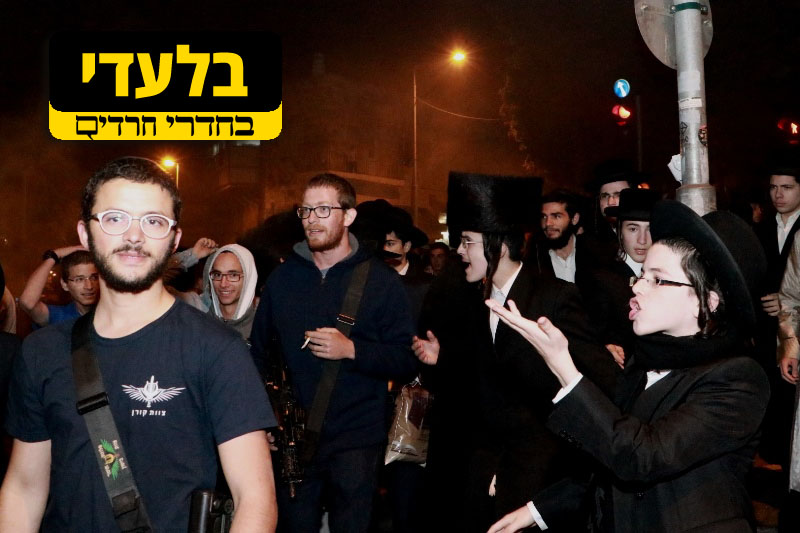 Five Chareidi soldiers attacked during Kikar Hashabbos demonstration. Yamukas taken away