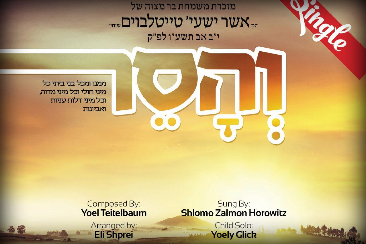 "Stirring song by Horowitz and Glick: ""VeHaser"""