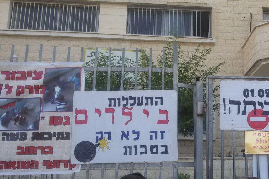 """הילדים הפגינו בחיפה; """"יהב מתנכל לחרדים"""""""