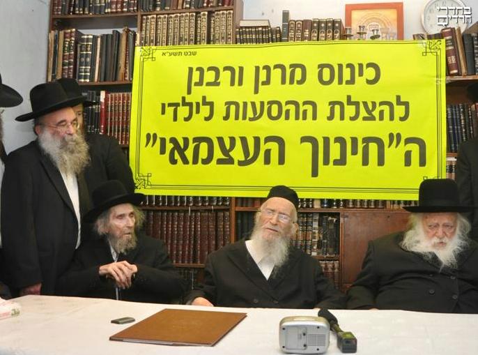 גדולי ישראל יתגייסו למען החינוך העצמאי