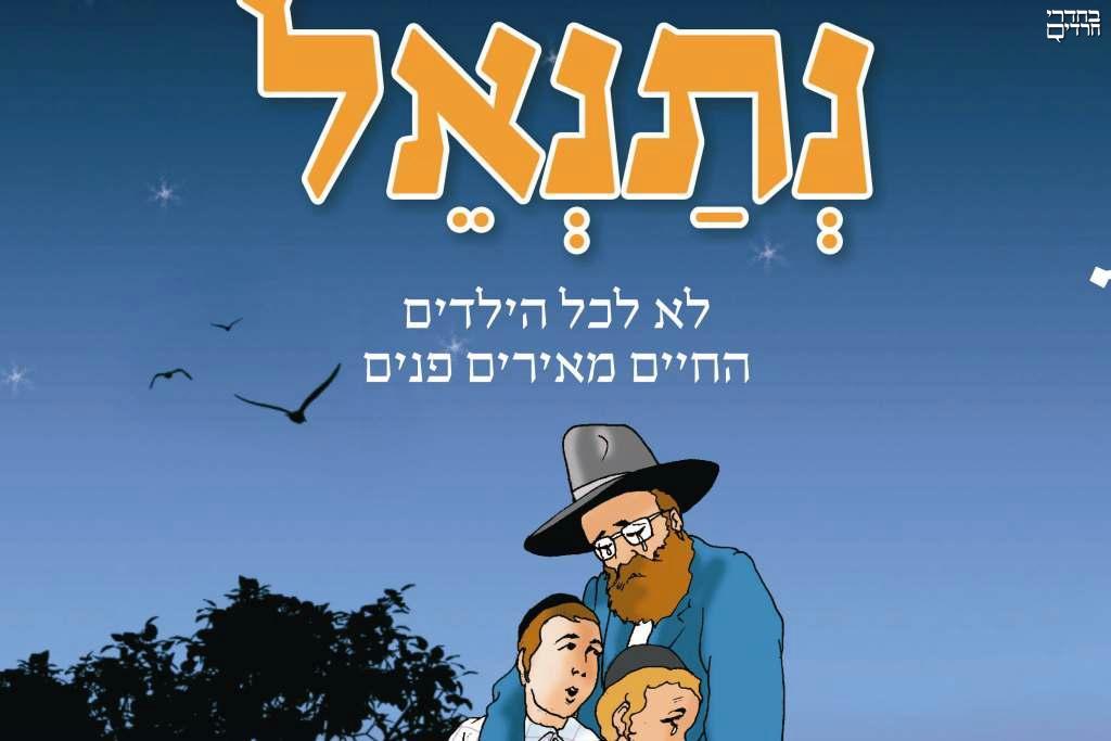 זלמן רודרמן מגיש ספר חדש: נתנאל