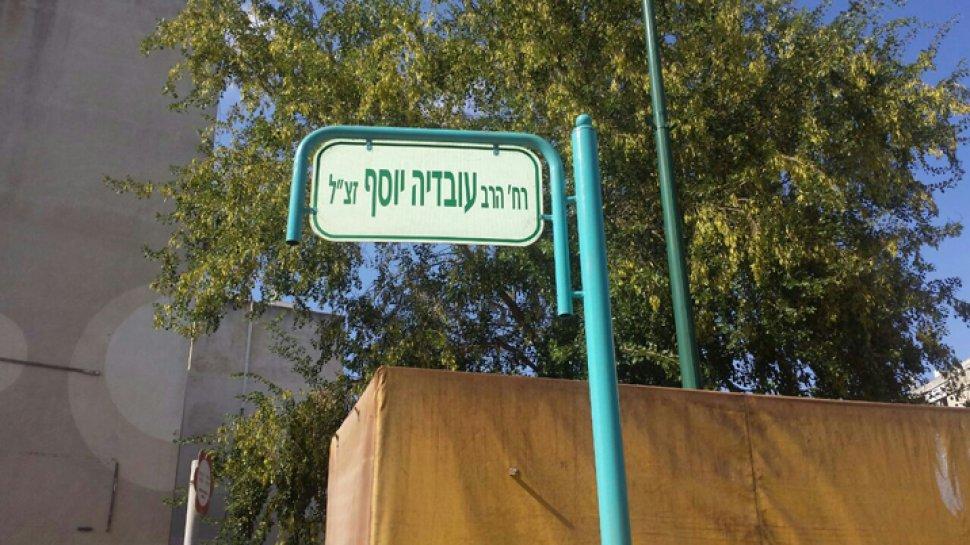 בניינים חסידיים ראשונים ברחוב הרב עובדיה יוסף