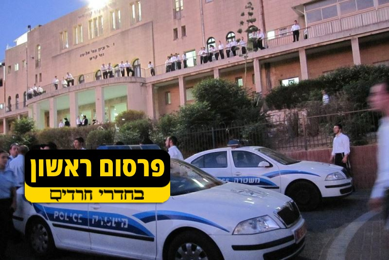 Police Officer Assaults Yeshiva Bachur, Pays Heavy Price.