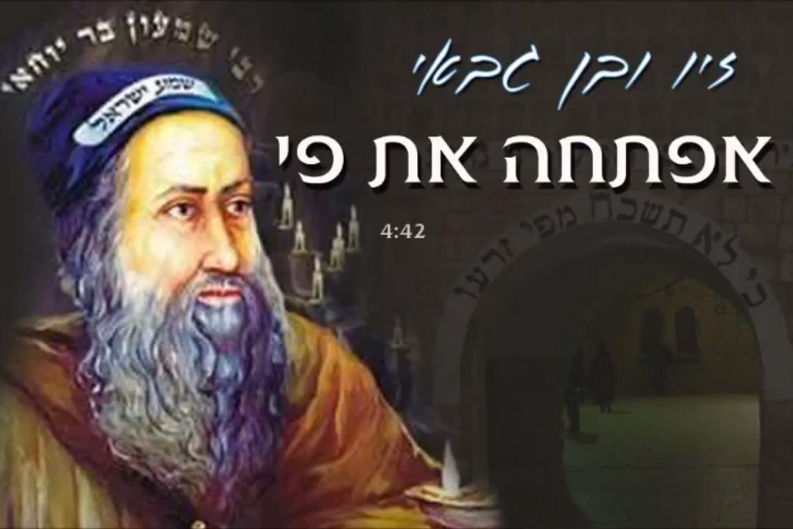 האחים גבאי בשיר-פיוט לרבי שמעון: