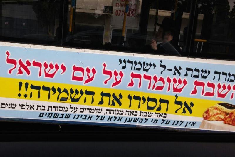 """180,000 ש""""ח, 400 אוטובוסים: קמפיין השבת של העסקן והנגיד החרדי"""