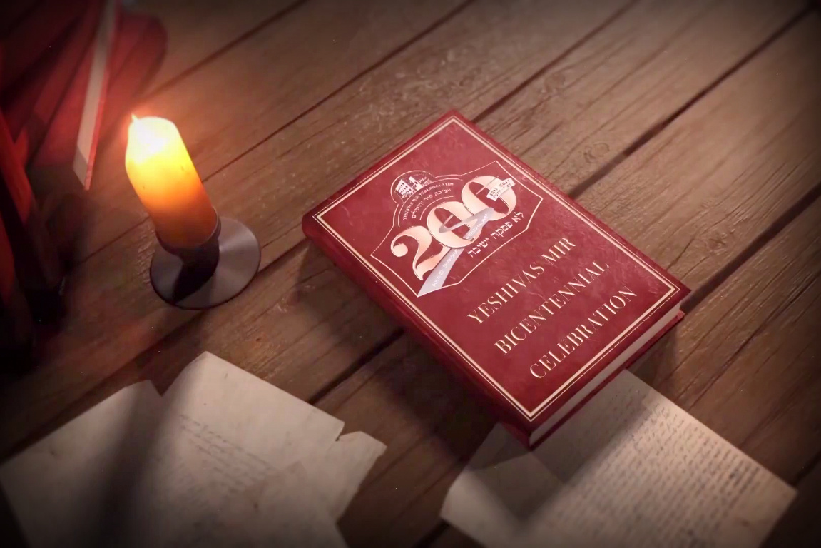 מיר חוגגת 200: מהארמון הפולני לבית ישראל