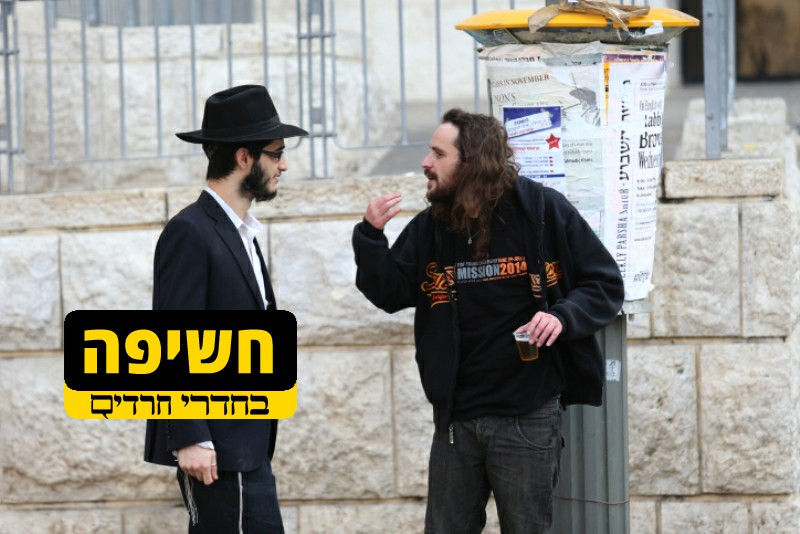 חשיפה: רשימת ההישגים הדרמטית של הצוות הסודי בירושלים