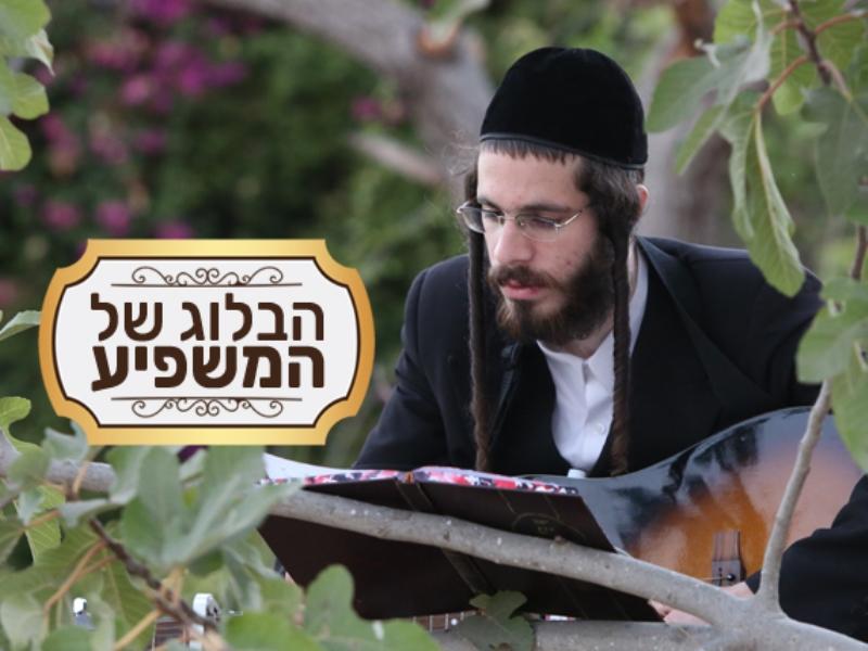 המשפיע עונה לאבישי: זהו מעמד האשה ביהדות