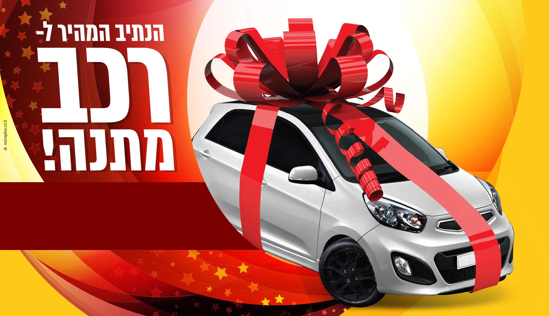 הנתיב המהיר לרכב מתנה!
