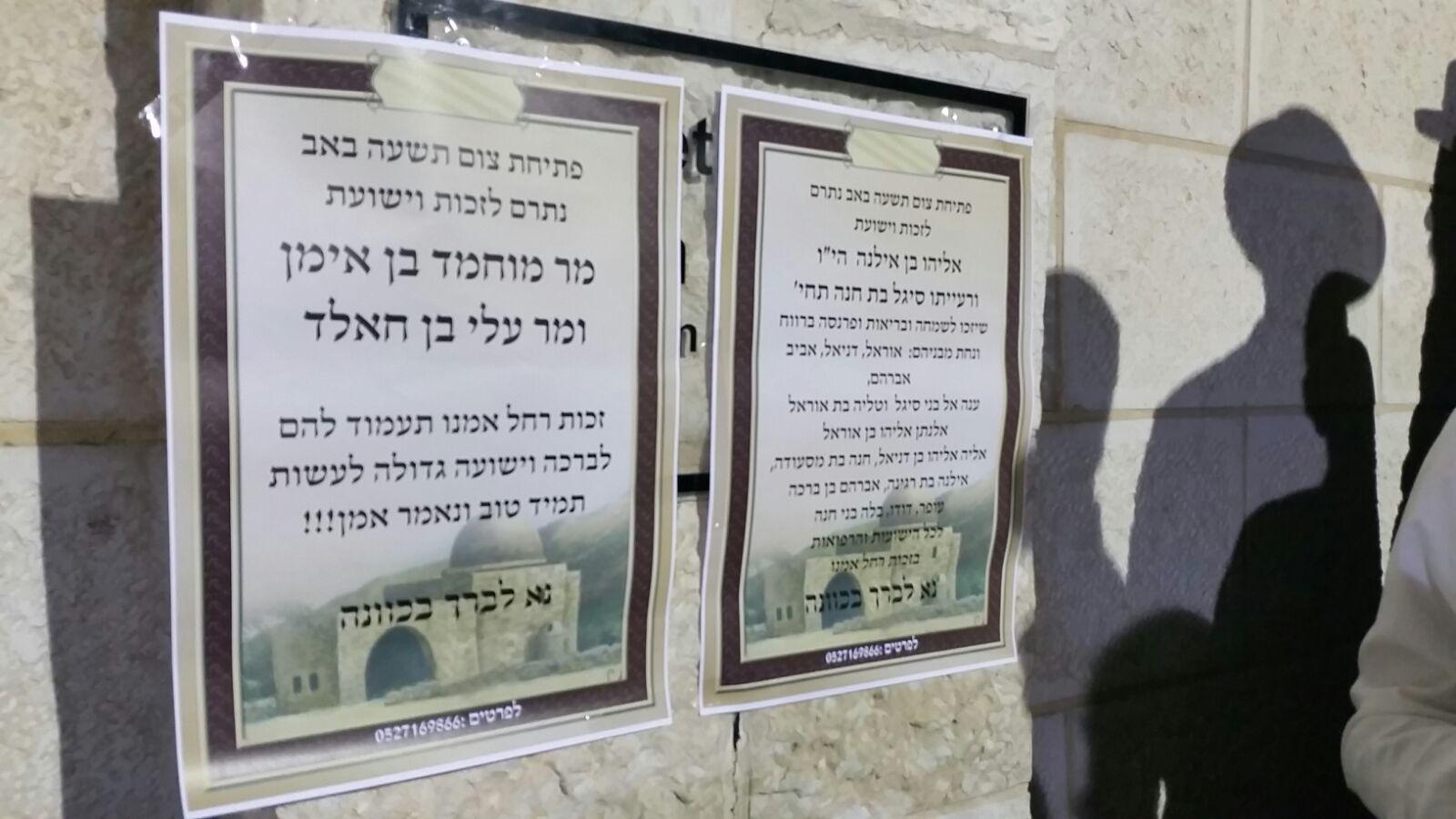 דו קיום בקבר רחל: יהודי תרם לזכות מוסלמים