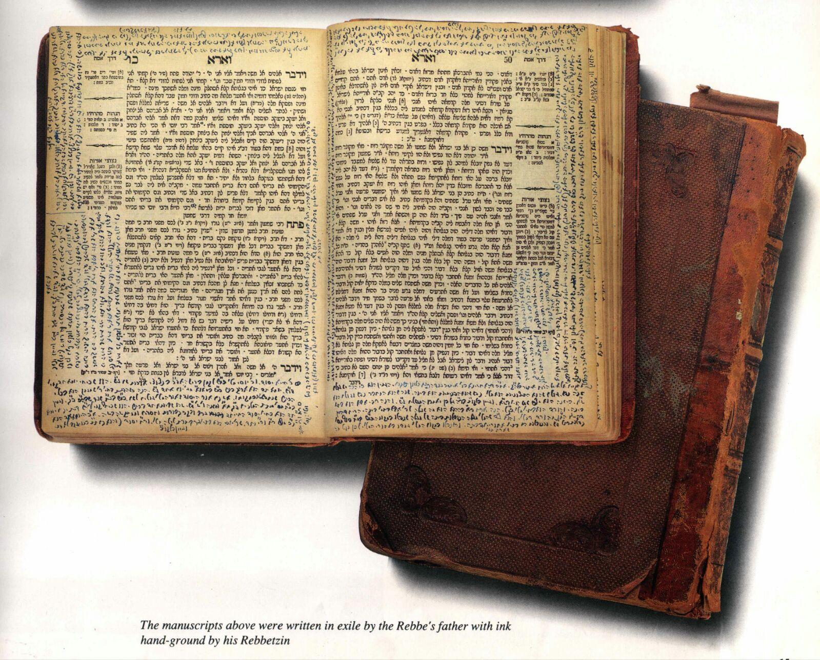 ספר הזהר עם כתבי היד