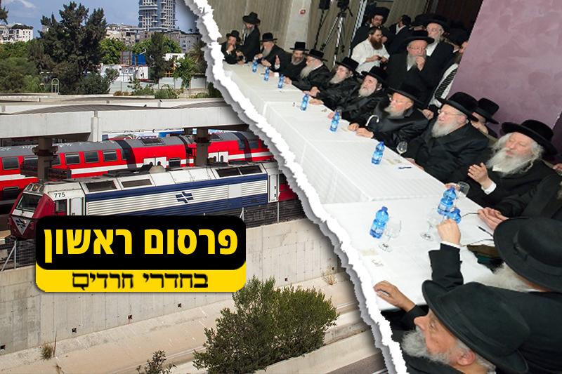 """גדו""""י ידונו האם להטיל חרם על רכבת ישראל"""