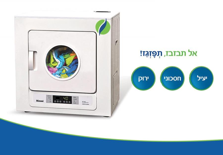 חלומה של כל אישה: ייבוש הכביסה תוך כחצי שעה !