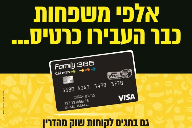 הכרטיס שמחזיר לכם כסף בחזרה: אלפי משפחות כבר הצטרפו