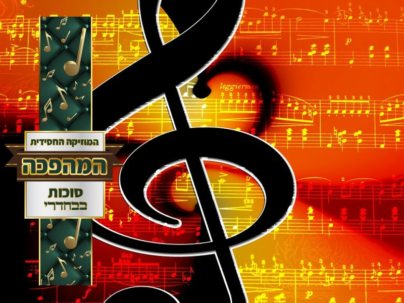 המהפכה הנשית במוסיקה החסידית: חלק ג