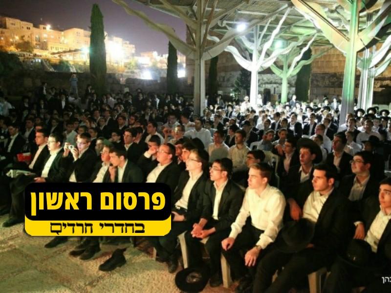 """פנייה לסגן ראש העיר: """"ציית לגדולי ישראל ובטל את האירוע"""""""