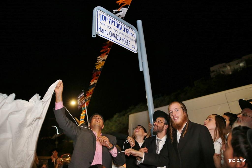 הלוט הוסר בצפת: כך חנכו רחוב על שם מרן הרב עובדיה
