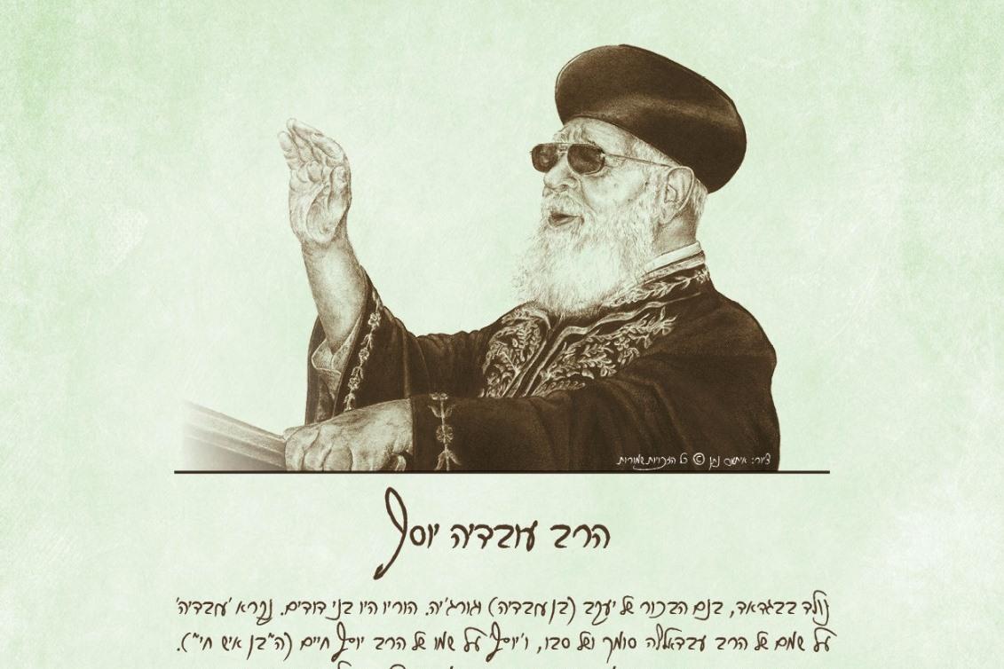 פונט חדש: כתב ידו של מרן הרב עובדיה יוסף