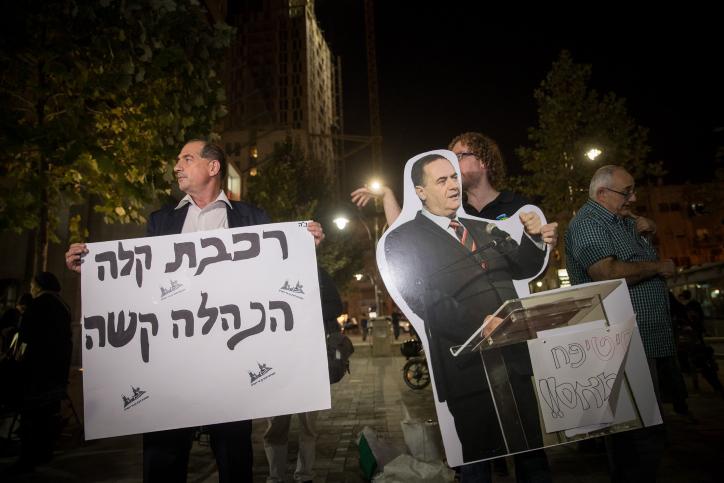 הפגנה מול חברת סיטיפס: