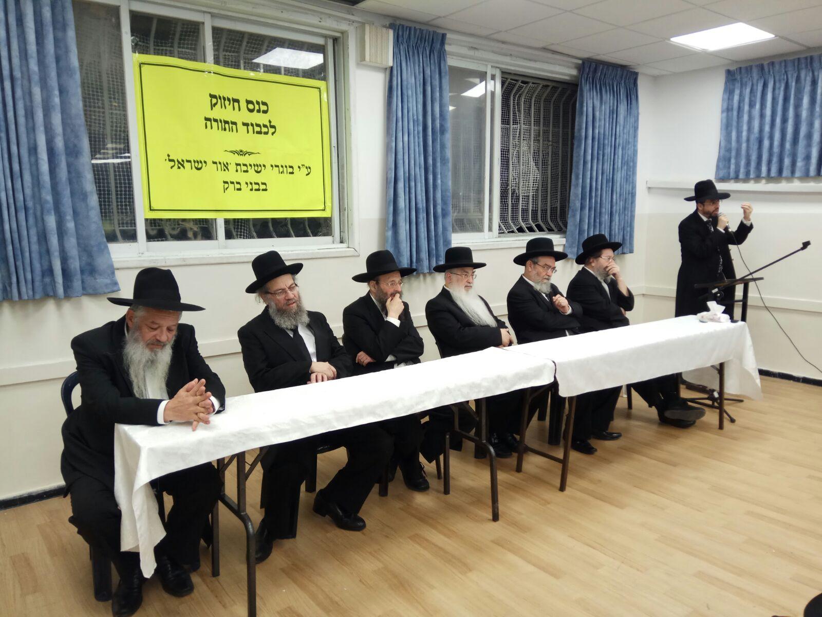 כבוד התורה: רבני ובוגרי אור ישראל התאספו