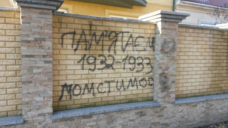 אנטישמיות בקייב: צלב קרס ודם על חנוכיה