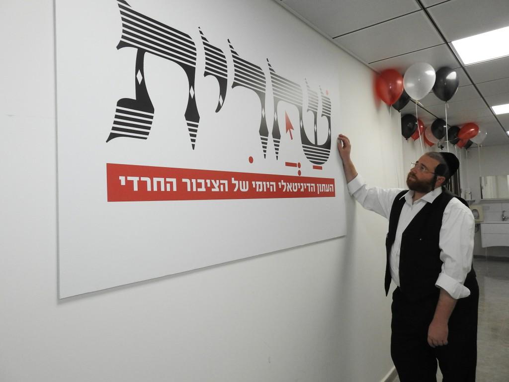 העיתון הדיגיטלי חנך משרדים חדשים בעיר התורה בהרי יהודה