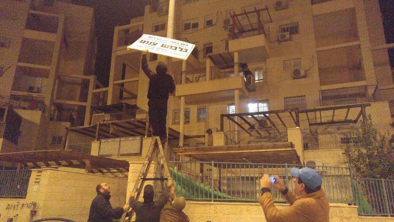 הלילה: העירייה השלימה את הסרת השלטים