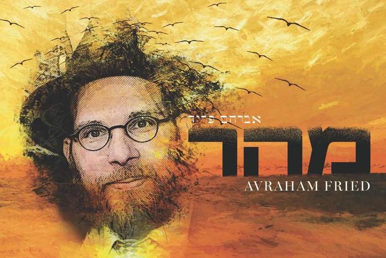 אברהם פריד שר לזכר האברך: