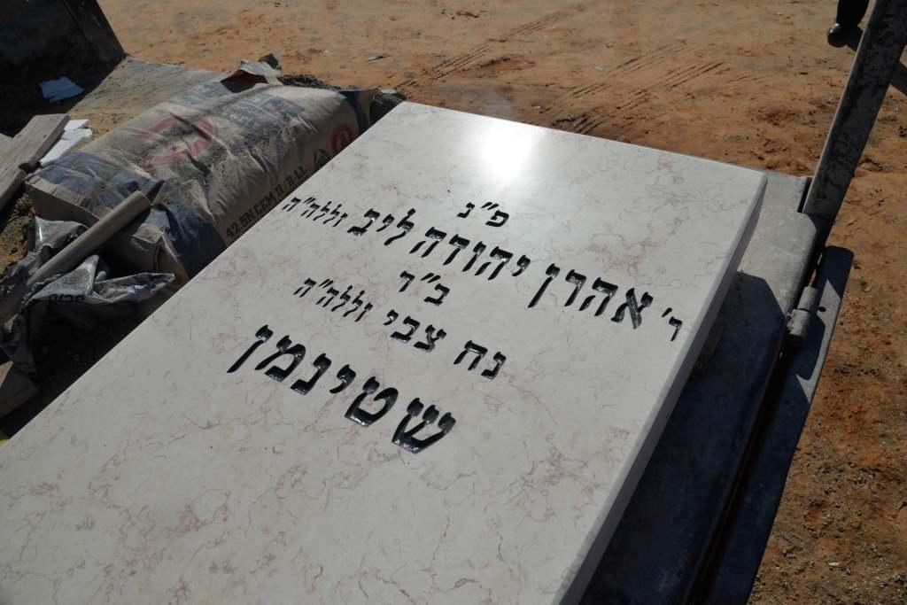 """זעזוע: מצבת קברו של מרן הגראי""""ל - חוללה"""