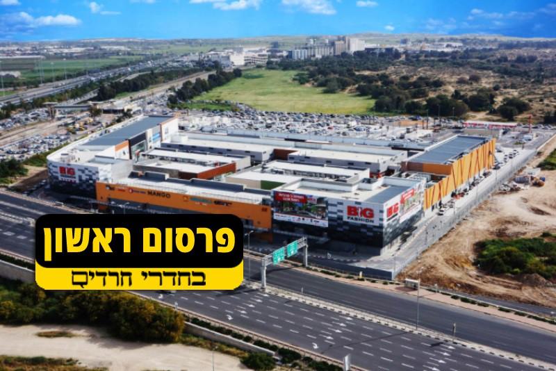 מאבק השבת: מכתב האחדות של הרבנים באשדוד