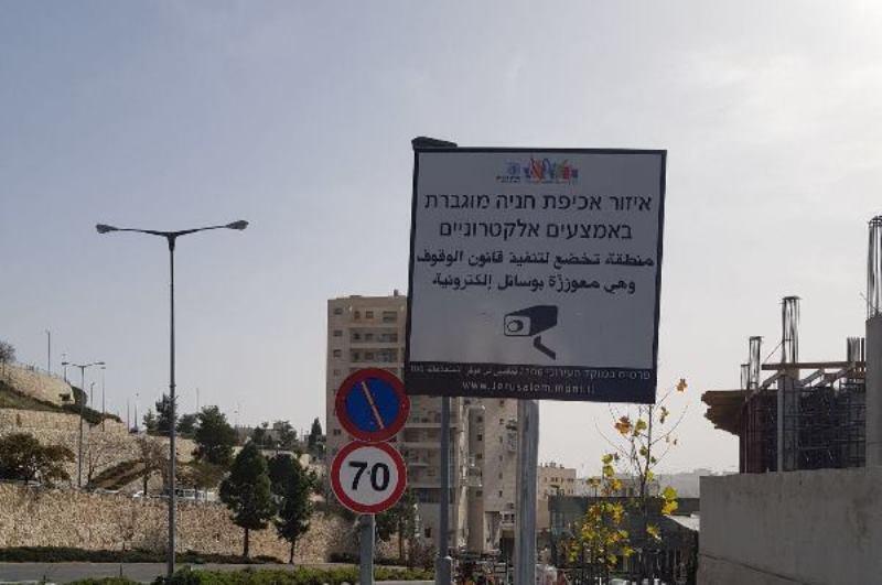 הזהרו: מצלמות במרכזים חרדים בירושלים