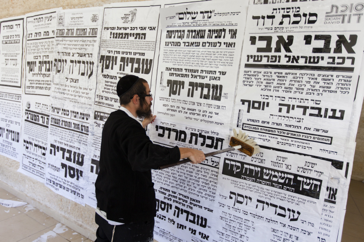בלי מודעות ובלי כרוזים: מאבק קשוח על הודעות האבל בירושלים