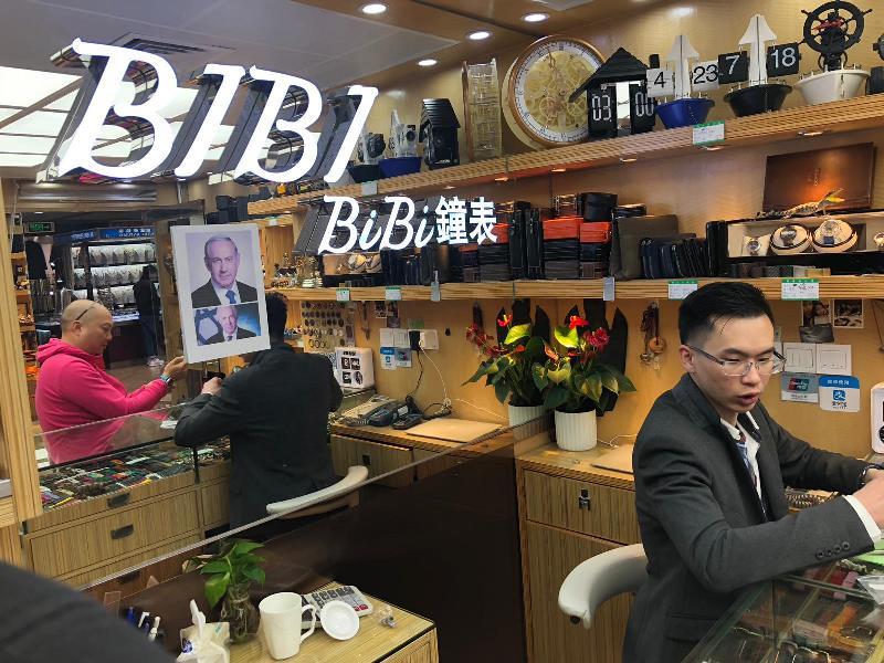 להיט בסין: חנות סיגרים על שם