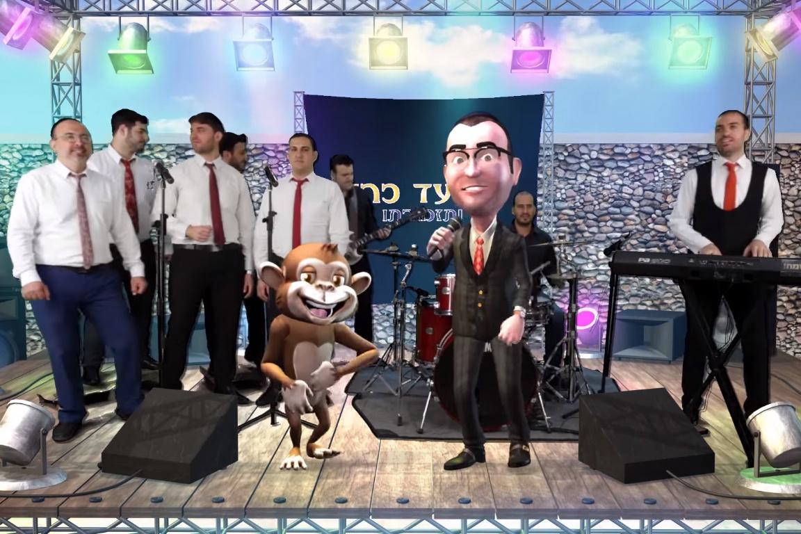 הזמרים, המקהלה והקוף יכינו אתכם לפורים