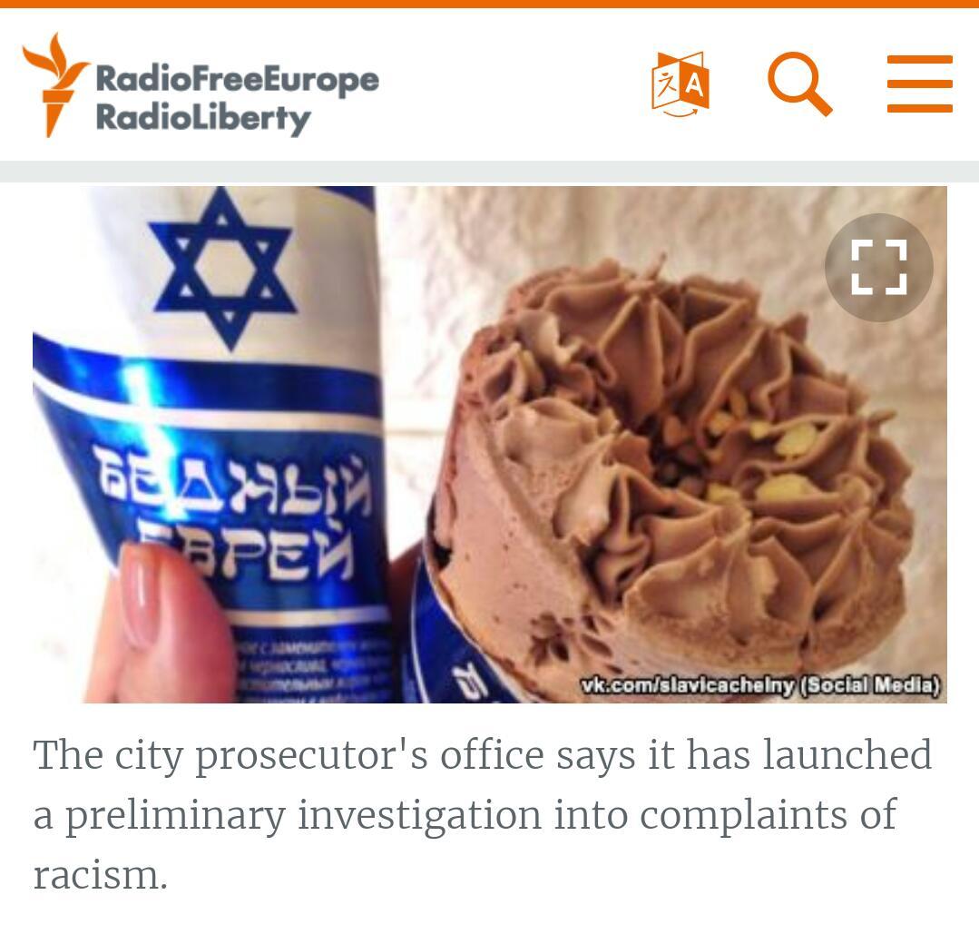 """גלידה חסרת טעם: """"יהודי עני. יהודי מסכן"""""""