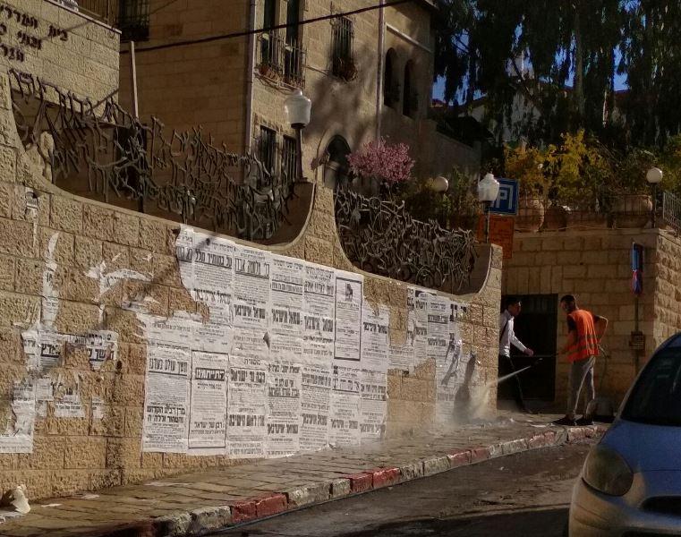 עם צינור מים: מודעות האבל הוסרו מקירות בית המדרש