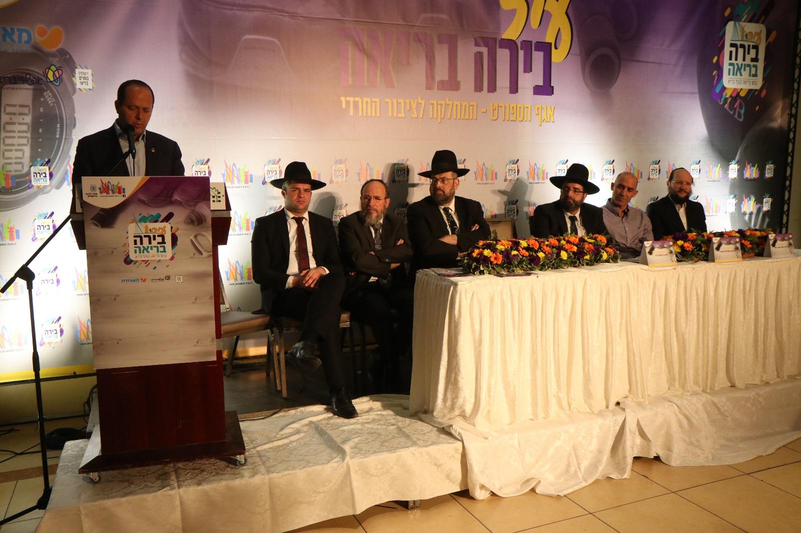 במעמד ראש עיריית ירושלים והנהלת מאוחדת: הצלחה מרשימה לכנס