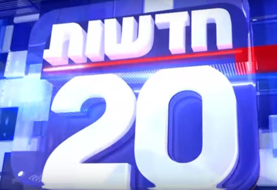 תוך יומיים: חדשות 20 הפתיעו בנתוני הצפייה
