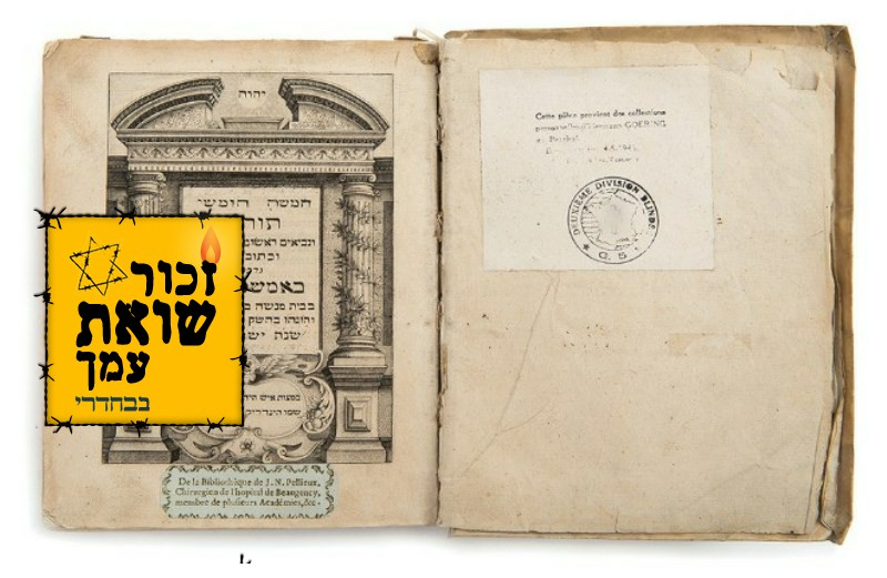 """גלגולו של ספר התנ""""ך שעשק הנאצי הראוותן"""