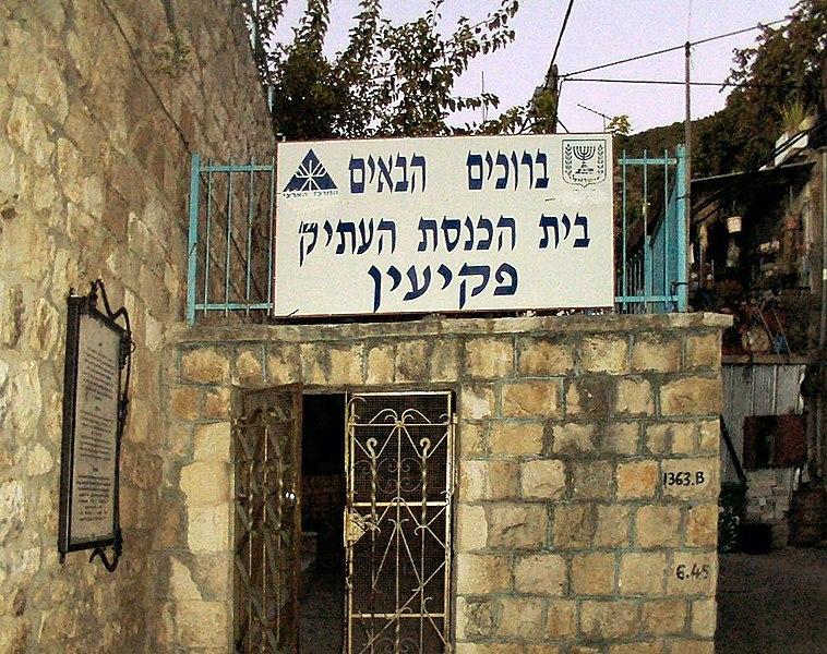 אחרונת היהודים בפקיעין הדליקה משואה