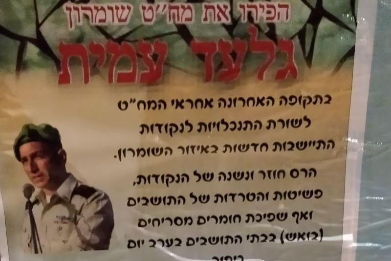 """תלו שלטים נגד הקצין: """"יורה ביהודים"""" - ונעצרו"""