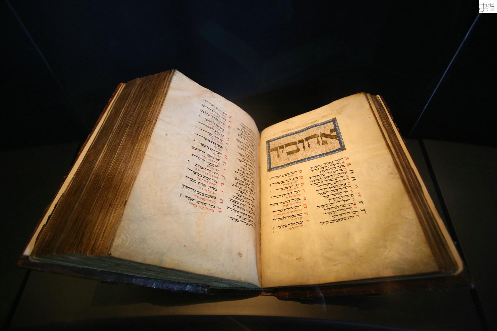 מוזיאון ישראל מציג: תערוכת משנה תורה • צפו